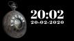 আজ রাত ৮টা ০২ মিনিটে ঘটবে ইতিহাসের অন্যতম মজার ঘটনা!