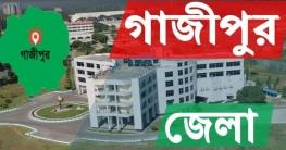 গাজীপুর জেলা লকডাউন ঘোষণা করেছেন জেলা প্রশাসক