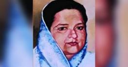 ৮ অগাস্ট, বঙ্গমাতা শেখ ফজিলাতুন্নেছা মুজিবের ৯০তম জন্মবার্ষিকী