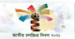৩ এপ্রিল 'জাতীয় চলচ্চিত্র দিবস'