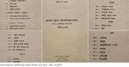 শত বছর আগে বাংলার রাজকীয় বিয়ের মেনু যেমন ছিল