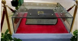 হজরত উসমান (রা.)-র সময়ের কুরআন এখন বাংলাদেশের জাতীয় জাদুঘরে