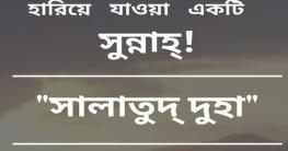 বিলুপ্তপ্রায় 'সালাতুদ্ দুহা' নামাজ