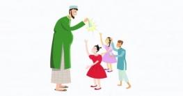 ঈদের সালামি বেশি আদায়ের উপায়