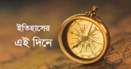 ১৪ জুলাই : ইতিহাসের পাতায় আজকের এই দিনে