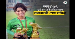 অনূর্ধ্ব-১৭ ফুটবলার উন্নতির পাশে প্রধানমন্ত্রী শেখ হাসিনা