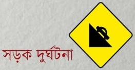 গাজীপুরের ভবানীপুরে সড়ক দুর্ঘটনায় নারী পোশাক শ্রমিক নিহত