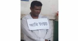 গাজীপুরের এক 'শিক্ষানবীশ আইনজীবী' ধরা পড়লেন ময়মনসিংহের আদালতে