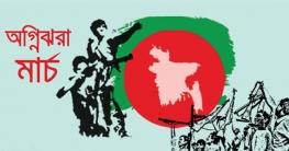 ৫ মার্চ ১৯৭১, 'বাঁশের লাঠি তৈরি কর, পূর্ব বাংলা স্বাধীন কর'