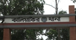 গাজীপুরের কালিয়াকৈরে ধর্ষণ মামলায় আটক ২