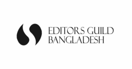 ৭১ টিভিসহ অন্যান্য গণমাধ্যম বর্জনের ডাকে এডিটরস গিল্ডের নিন্দা