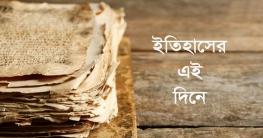 ২১ জুন : ইতিহাসের পাতায় আজকের এই দিনে