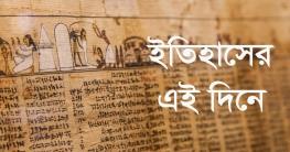 ৩ সেপ্টেম্বর : ইতিহাসে আজকের এই দিনে