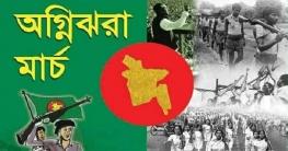 ২৮ মার্চ ১৯৭১ : পাক বাহিনীর নিয়ন্ত্রণে চট্টগ্রাম