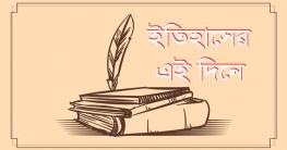 ১৫ জুলাই : ইতিহাসের পাতায় আজকের এই দিনে