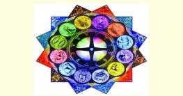 ২১ জুন, দেখে নিন আজকের রাশিফল