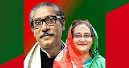 সমৃদ্ধ বাংলাদেশ : বঙ্গবন্ধু থেকে শেখ হাসিনার ধারাক্রম