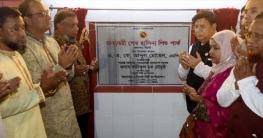 'জননেত্রী শেখ হাসিনা শিশু পার্ক' প্রধানমন্ত্রীকে সিলেটবাসীর উপহার