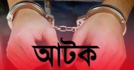 কুমিল্লার ঘটনায় অপপ্রচারকারী আটক