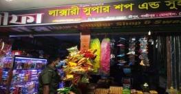 শ্রীপুরে সরকারি আইন অমান্য করে দোকান খোলায় জরিমানা